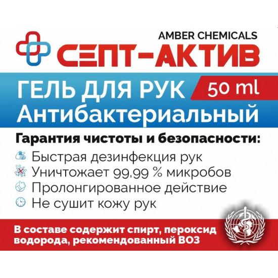 """""""Септ-Актив"""", антибактериальный гель для рук"""
