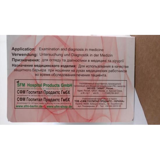 Перчатки смотровые одноразовые нестерильные латексные SFM-GR
