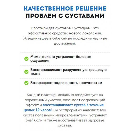 """Пластыри от боли в суставах """"СУСТАПРАВ"""""""